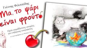 «Μα, το ψάρι είναι φρούτο» | Γιάννης Φιλιππίδης | Άνεμος εκδοτική