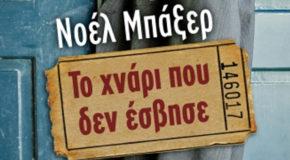Το χνάρι που δεν έσβησε – Νοέλ Μπάξερ (εκδ. Διόπτρα) | Γράφει η Τζίνα Ψάρρη