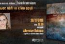 «Νύχτωσε πάλι κι είναι αργά» – Γιώτα Γερογιώργη | Παρουσίαση ποιητικής συλλογής, Αθηναίων Πολιτεία (Θησείο), 20/11 στις 19:00