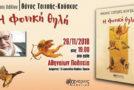 «Η φονική θηλή», Θάνος Τσιτσής-Κούσκος | Παρουσίαση βιβλίου | Αθηναίων Πολιτεία 26/11 στις 19:00