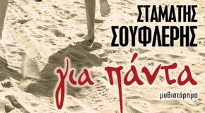 Για πάντα – του Σταμάτη Σουφλέρη | Ο Μιχάλης Κατσιμπάρδης μιλάει για το μυθιστόρημα