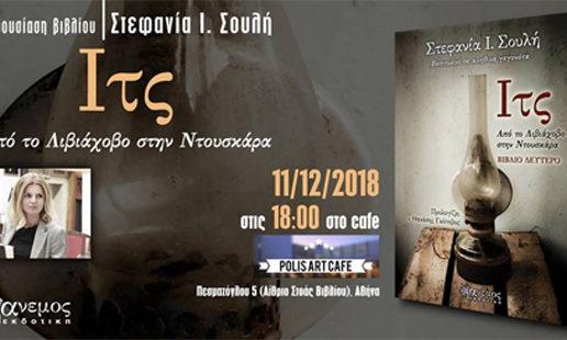 «Ιτς» – Στεφανία Ι. Σουλή | Παρουσίαση βιβλίου,  Polis Art Cafe 11/12 στις 18:000