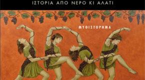 Μάιναδες του Κηφισσού – Ελένη Στασινού (εκδ. Γκοβόστη) | Γράφει η Δήμητρα Παπαναστασοπούλου