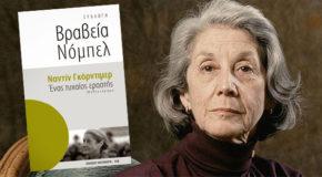 Ένας τυχαίος εραστής – Ναντίν Γκόρντιμερ (1923-2014) | Γράφει η Βάσω Ζαφειροπούλου