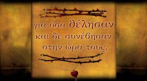 «Κρατάς μυστικό;» #3 | Γιάννης Φιλιππίδης | Άνεμος εκδοτική