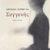 Συγγενής – Καρολίνα Μέρμηγκα (εκδ. Μελάνι) | Γράφει η Τζίνα Ψάρρη