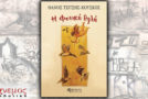 Η φονική θηλή – του Θάνου Τσιτσή-Κούσκου | Γράφει ο Μιχάλης Κατσιμπάρδης