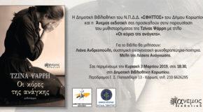 Οι κόρες της ανάγκης – της Τζίνας Ψάρρη | Παρουσίαση βιβλίου | Δημοτική Βιβλιοθήκη του Ν.Π.Δ.Δ. «ΣΦΗΤΤΟΣ» του Δήμου Κορωπίου, Κυριακή 3/3 3 Μαρτίου 2019 στις 18:30