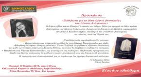 Εκδήλωση για τα 10 χρόνια λειτουργίας της Λέσχης Ανάγνωσης και βράβευση της Νάγιας Κωστοπούλου | Δήμος Ιλίου
