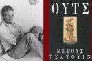 «Ουτς» του Μπρους Τσάτουιν (εκδ. Χατζηνικολή | Γράφει η Βάσω Ζαφειροπούλου