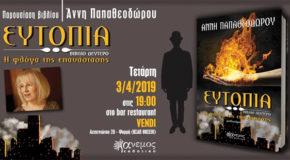 «Ευτοπία – Η φλόγα της επανάστασης» | Άννη Παπαθεοδώρου | Παρουσίαση βιβλίου | VENDI (ΗΣΑΠ Θησείο), 03/04 στις 19:00