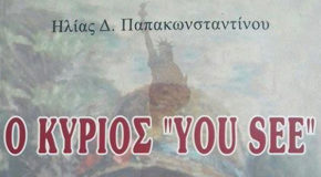 «Ο κύριος you see» του Ηλία Παπακωνσταντίνου | Παρουσίαση βιβλίου |  Πανελλήνια Ένωση Λογοτεχνών, 09/04 στις 18:15