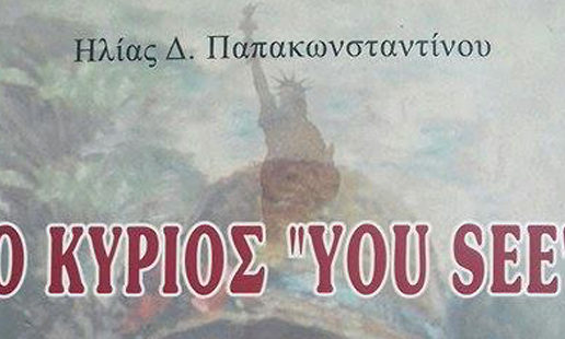 «Ο κύριος you see» του Ηλία Παπακωνσταντίνου   Παρουσίαση βιβλίου    Πανελλήνια Ένωση Λογοτεχνών, 09/04 στις 18:15