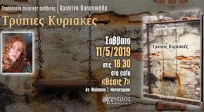 «Τρύπιες Κυριακές», Χριστίνα Παπανικόλα | Παρουσίαση ποιητικής συλλογής | Θέσις 7 (Μοναστηράκι), 11/05 στις 6:30 μ.μ.