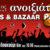 Άνεμος – Ανοιξιάτικο BOOKS & Bazaar Party – Λουκούμι bar (Πλ. Αβησσυνίας – Μοναστηράκι), 15/05 στις 7:30 μ.μ.
