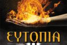 Ευτοπία, η φλόγα της επανάστασης (Βιβλίο δεύτερο) | Άννη Παπαθεοδώρου | Άνεμος εκδοτική