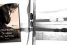 Διαβάζουμε ένα απόσπασμα από το μυθιστόρημα της Τζίνας Ψάρρη με τίτλο «Οι κόρες της ανάσκης» (Άνεμος εκδοτική)