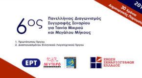 6ος Πανελλήνιος Διαγωνισμός Συγγραφής Σεναρίου για Ταινία Μικρού και Μεγάλου Μήκους