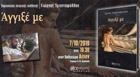 «Άγγιξέ με» Γιώργος Τριανταφύλλου, Άνεμος εκδοτική | Παρουσίαση ποιητικής συλλογής, Αίτιον (Μετρό Ακρόπολη), Δευτέρα, 7 Οκτωβρίου 2019 στις 7:30 μ.μ.
