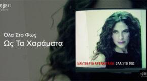 Ως τα χαράματα – Ελευθερία Αρβανιτάκη | Cobalt music