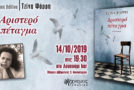 «Αριστερό πέταγμα» Τζίνα Ψάρρη, Άνεμος εκδοτική | Παρουσίαση βιβλίου | Λουκούμι bar, Δευτέρα 14/10 στις 7.30 μ.μ.