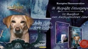 «Η Μεγάλη Επιστροφή-Το Βασίλειο των Ακηδεμόνευτων Ζώων» της Κατερίνας Παπαποστόλου | εκδόσεις  Welldone