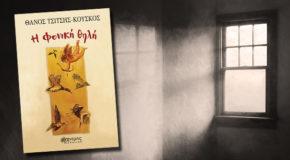 «Ημιδιάφανα ψέματα»| Διαβάζουμε μια ιστορία από το βιβλίο του Θάνου Τσιτσή-Κούσκου με τίτλο «Η φονική θηλή»
