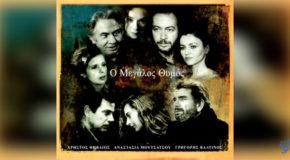 Βασίλης Δημητρίου Feat. Χρήστος Θηβαίος – Ποια θάλασσα – Official Audio Release