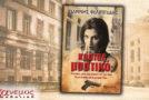 «Κρατάς μυστικό;» του Γιάννη Φιλιππίδη (Άνεμος εκδοτική) | Κριτική βιβλίου από την Κάτια Κρεμαστούλη