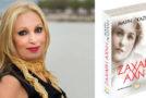 «Ζάχαρη άχνη» (εκδ. Ωκεανός) | Η Μαίρη Γκαζιάνη γράφει για το νέο της μυθιστόρημα
