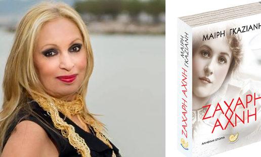 «Ζάχαρη άχνη» (εκδ. Ωκεανός)   Η Μαίρη Γκαζιάνη γράφει για το νέο της μυθιστόρημα