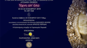 Τέχνη απ΄όλα – Έκθεση Τέχνης της Λίας Καραγιαννοπούλου | Trii Art Hub 23-25/11