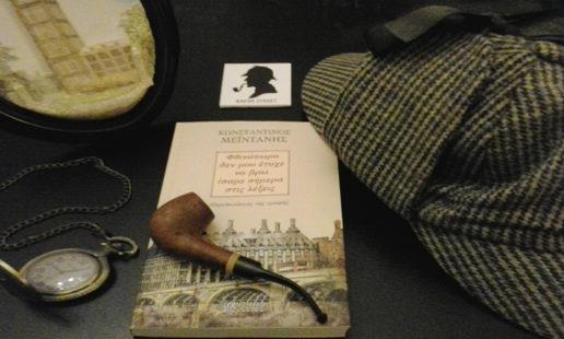 Η Επιστήμη της Επαγωγής και η παρουσίαση ενός νέου βιβλίου (Α Μέρος)   Κωνσταντίνος Μεϊντάνης