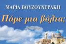 «Πάμε μια βόλτα;» – της Μαρίας Βουζουνεράκη (Άνεμος Εκδοτική) | Η Τζίνα Μιτάκη γράφει για το βιβλίο