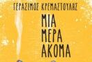 «Μια μέρα ακόμα» (εκδ. Ελκυστής) | Ο Γεράσιμος Κρεμαστούλης γράφει για το βιβλίο του