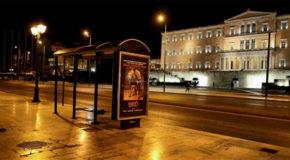 Άδειο σαν πόλη | Κωνσταντία Γέροντα