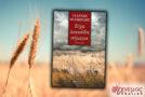 «Είχε λιακάδα σήμερα», Γιάννης Φιλιππίδης, Άνεμος εκδοτική   Bookia