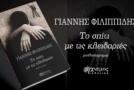 «Το σπίτι με τις κλειδαριές» • Γιάννης Φιλιππίδης • Άνεμος εκδοτική
