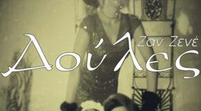 Οι Δούλες του Ζαν Ζενέ. | Πειραματική σκηνή Ομάδας Μύθος | Τρίτη 28/ 7 στις 9μμ, στον κήπο του πολυχώρου τέχνης Αλεξάνδρεια στις 9μμ.