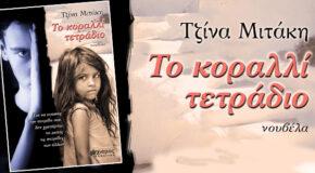 Το κοραλλί τετράδιο – της Τζίνας Μιτάκη | Γράφει η Άννη Παπαθεοδώρου