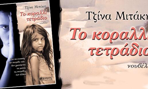 «Το κοραλλί τετράδιο» της Τζίνας Μιτάκη (Άνεμος εκδοτική) |Γράφει η Μάγδα Παπαδημητρίου-Σαμοθράκη