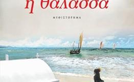 H συγγραφέας Αφροδίτη Βακάλη μας μιλάει για το μυθιστόρημα της «Και γύρω τους η θάλασσα» που κυκλοφορεί από τις εκδόσεις Ψυχογιός