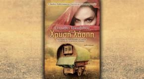 Η συγγραφέας του βιβλίου «Χρυσή λάσπη», Ελισάβετ Ιακωβίδου μας μιλάει για το νέο της μυθιστόρημα που κυκλοφορεί από την Άνεμος εκδοτική