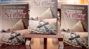 Ο συγγραφέας Εμμανουήλ Γ. Μαύρος μας μιλάει για το μυθιστόρημα του «Ο υιός του Νείλου»