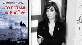 «Το ποτάμι στον καθρέφτη» της Αικατερίνης Τεμπέλη, κριτική βιβλίου από τη συγγραφέα Μαρία Λιάσκα-Μαυράκη