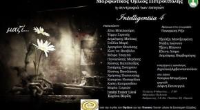 «Intelligentsia 4 Η συντροφιά των ποιητών», από τον Μορφωτικό Όμιλο Πετρούπολης