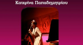 Stand-up Tragedy με την Κατερίνα Παπαδημητρίου στον Πολυχώρο Αλεξάνδρεια