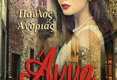 Ο συγγραφέας Παύλος Ανδριάς μας μιλάει για το βιβλίο του με τίτλο «Άννα»