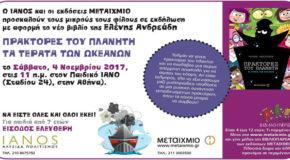 «Τα Τέρατα των Ωκεανών»    Βιβλιοπαρουσίαση, Σάββατο 4 Νοεμβρίου στον Παιδικό Ιανό, στην Αθήνα