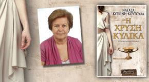 Η συγγραφέας Νατάσα Κυρκίνη-Κούτουλα μιλάει για το  μυθιστόρημά της με τίτλο «Η χρυσή κύλικα» (Άνεμος εκδοτική)